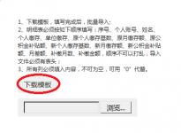 户中国平湖网上申博开